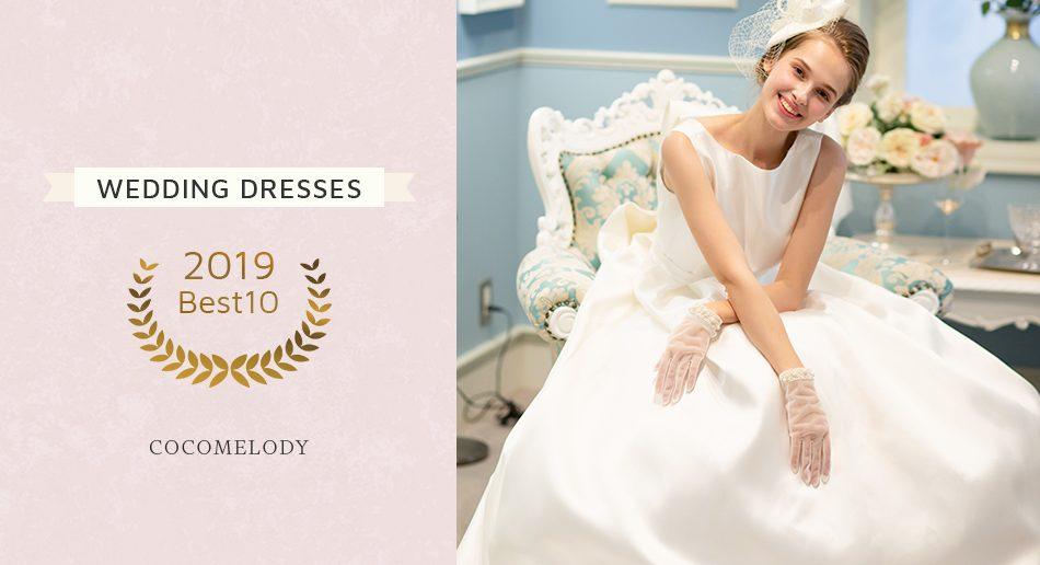 ウェディングドレス 人気ランキング 2019