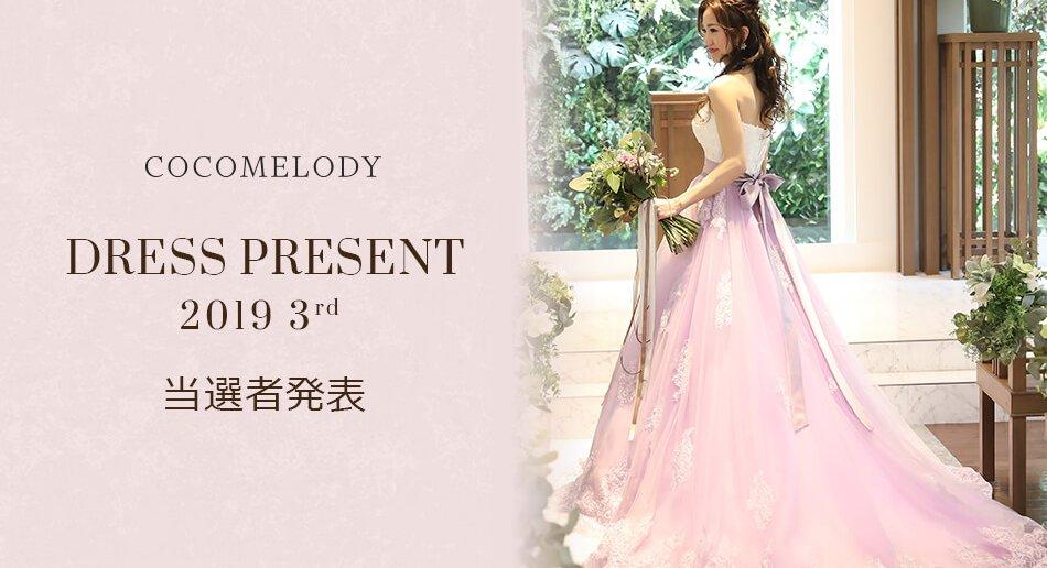 ココメロディ 口コミキャンペーン ドレスプレゼント