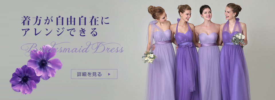 Cocomelody Convertible Infinity Bridesmaid Dresses