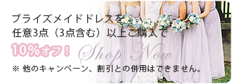COCOMELODY(ココメロディ)はブライズメイドドレスを任意3点以上ご購入で10%オフ