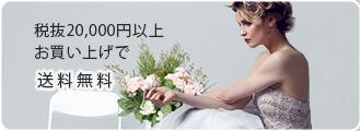 ウェディングドレスの格安レンタルショップCOCOMELODY(ココメロディ)は2万以上ご購入で送料無料