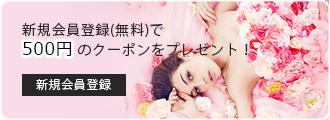 ウェディングドレスの格安レンタルショップCOCOMELODY(ココメロディ)は新規登録で2000円クーポンをプレゼント